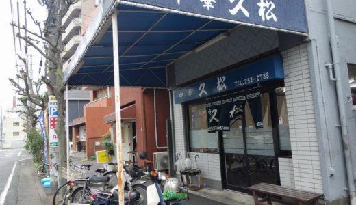 中華 久松【15】( 静岡市葵区 ) ~テキ丼 700円~