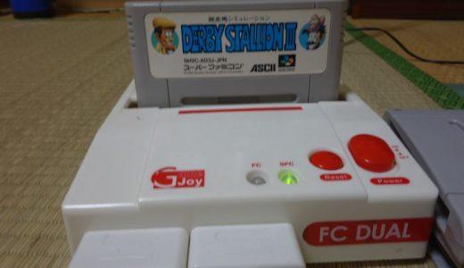 ファミコン・スーパーファミコン互換機 FU DUAL