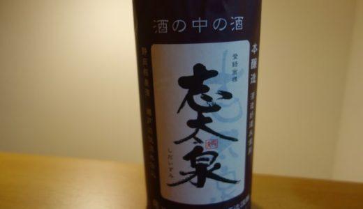 日本酒第三弾「志太泉」(しだいずみ)