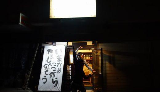 居酒屋 銀( 焼津市 ) ~西焼津で3時まで営業の居酒屋~