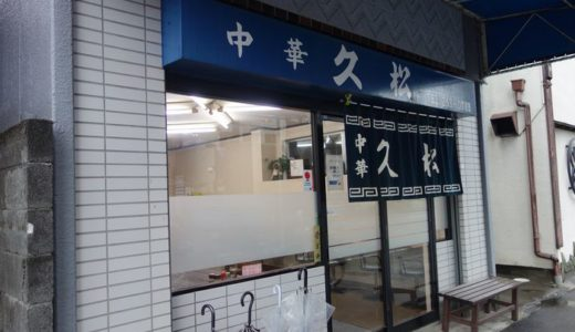 中華 久松【16】( 静岡市葵区 ) ~目玉焼き豚汁定食 800円~