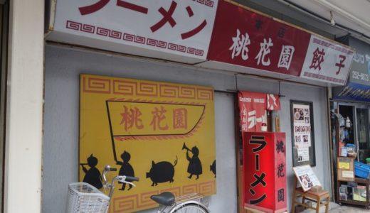 ラーメン 桃花園 本店【6】( 静岡市葵区 ) ~チャーシューメン 850円~