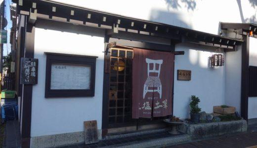 水塩土菜(すいえんどさい)(静岡市葵区 ) ~かつ定食(ロース) 2100円~