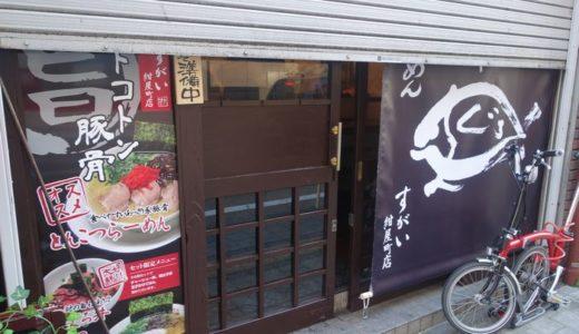 すがい紺屋町店が12月3日オープン!