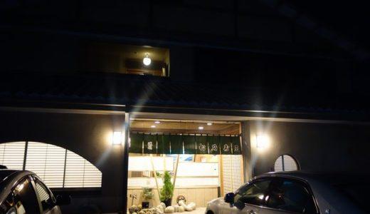 松乃寿司(まつのずし)【4】( 静岡県焼津市 ) ~目がキレイな子が生まれてくるように☆~