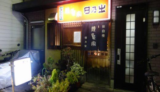 焼鳥家 日乃出【2】( 静岡市葵区 ) ~生ビール片手に絶品の串焼き☆~