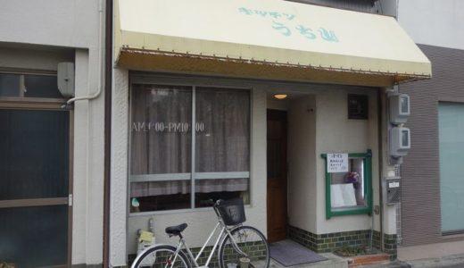 キッチンうち山( 静岡県静岡市葵区 ) ~日替り定食(味噌汁付け) 700円~