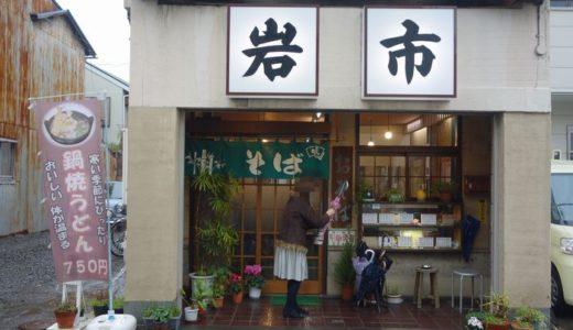 岩市支店( 静岡市駿河区 ) ~カレーライスセット 830円~