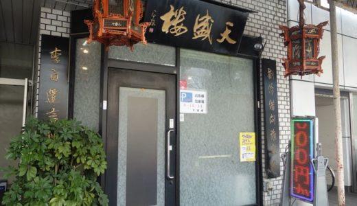 天盛樓(てんじょうろう)( 静岡市葵区 ) ~麻婆豆腐定食 950円~