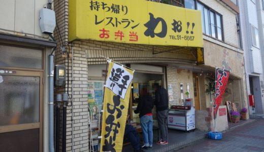 お弁当 わぉ!!( 静岡市葵区 ) ~からあげ弁当 430円~