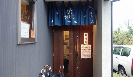 麺屋 燕(つばめ)【10】( 静岡県島田市 ) ~静岡ラーメン 750円~
