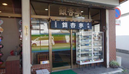 銀杏亭( 静岡市葵区 ) ~特製ラーメン 900円~