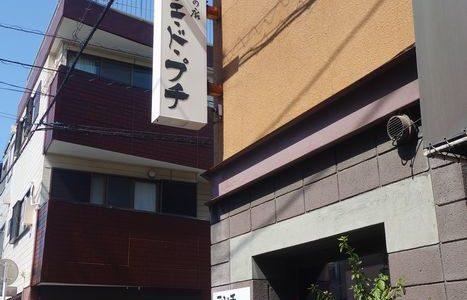 カフェ・ド・プチ( 静岡市葵区 ) ~牛肉と大根スープ 500円~