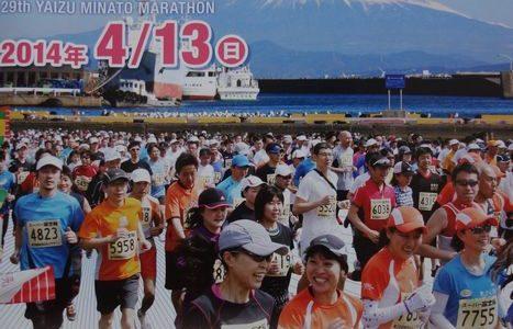第29回 焼津みなとマラソン(10キロ)に参加したよ!