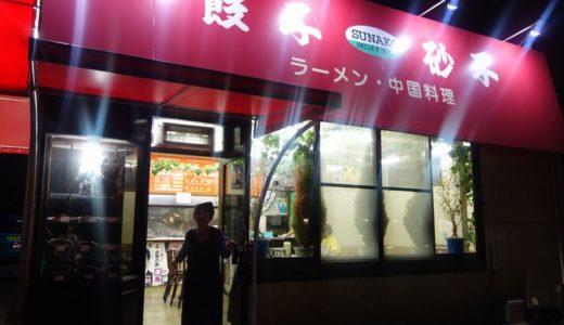 餃子の砂子( 静岡県浜松市 ) ~餃子&麻婆飯&回鍋肉~