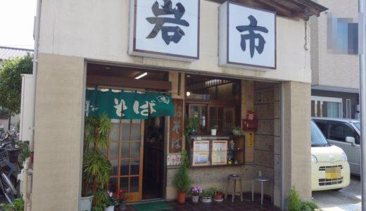 岩市支店【4】( 静岡市駿河区 ) ~もり大 600円~