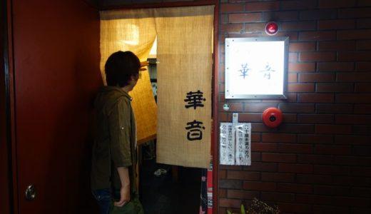 第12回 静岡deはしご酒に参加したよ!(2)