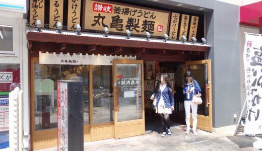 丸亀製麺 静岡呉服町店( 静岡市葵区 ) ~ざるうどん大 380円~