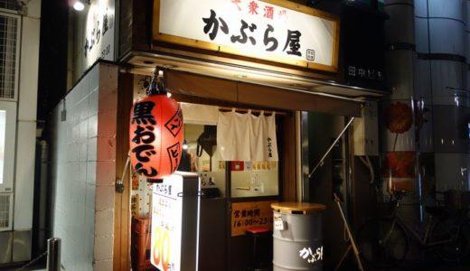 かぶら屋 静岡紺屋町店( 静岡市葵区 ) ~低価格で楽しめる大衆居酒屋~