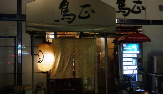 鳥正(とりまさ)【4】( 静岡市葵区 ) ~終電前のちょこっと飲み☆~