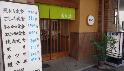 むらこし食堂【12】(静岡市葵区) ~まぐろ醤油焼定食 710円~