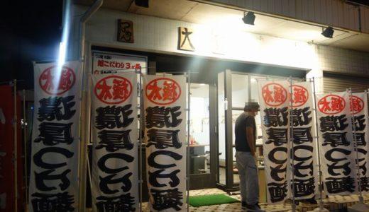 つけ麺 大雅(たいが)( 静岡市駿河区 ) ~濃厚特製つけめん 1080円~