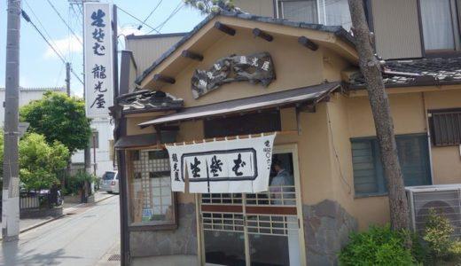 龍光屋【2】( 浜松市 ) ~チャーシューつけ麺大盛り 1050円~