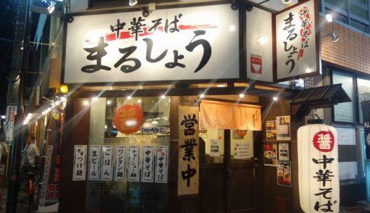 中華そば まるしょう( 浜松市 ) ~中華そば 720円~