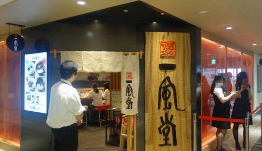 博多 一風堂(いっぷうどう)( 静岡市葵区 ) ~白丸元味 780円~