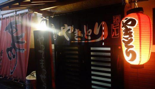 やきとり居酒屋 金太郎【11】( 焼津市 )