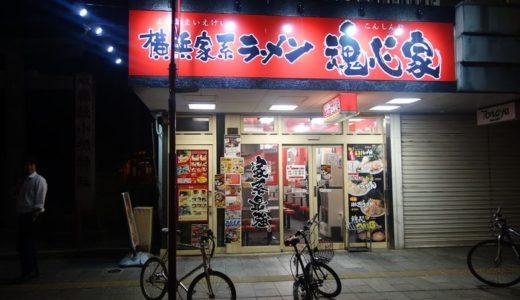 魂心家【4】( 静岡市葵区 ) ~〆は横浜家系ラーメン☆~