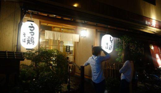 麺や 厨(くりや)( 静岡市清水区 ) ~うっ鶏そば&しっ鶏そば~