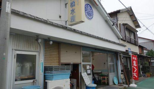 マルダイ 高橋水産( 焼津市 ) ~太刀魚の切身&生ばちまぐろ~