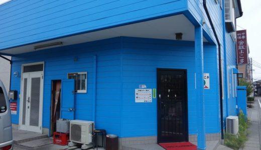 会飯 よこ多(ホイハン)【2】( 静岡県藤枝市 ) ~焼肉定食 720円~