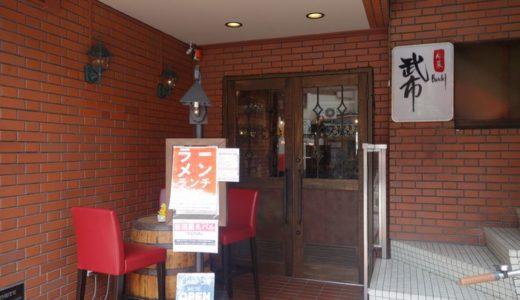 テアトル【3】( 静岡市葵区 ) ~濃節つけめん 850円~