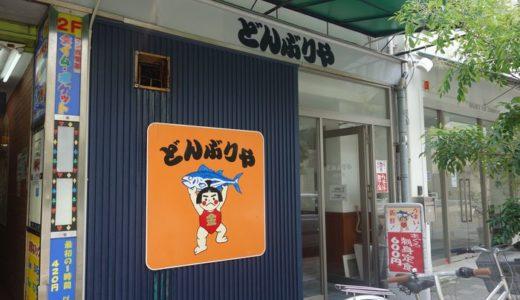どんぶりや【3】( 静岡市葵区 ) ~まぐろ味噌漬定食 500円~