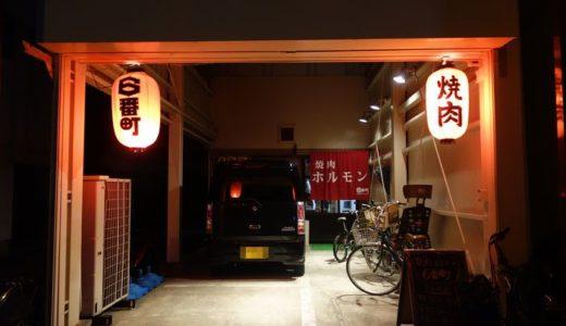 焼肉 6番町( 静岡市葵区 ) ~最近食べた焼肉でナンバー1☆~