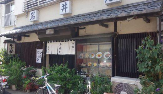 岩井屋 そば店【2】( 静岡市葵区 ) ~冷中華 750円~