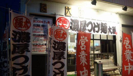つけめん大雅【2】( 静岡市駿河区 ) ~濃厚つけめん(中盛) 780円~