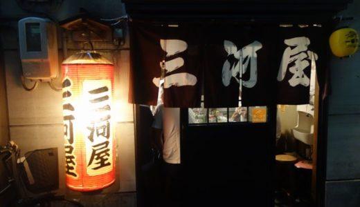 静岡おでんの三河屋【2】( 静岡市葵区 ) ~はしご酒3軒目☆~