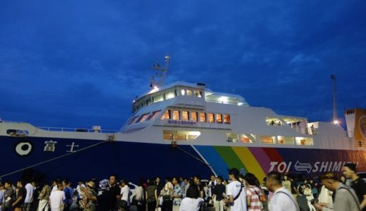 久保山酒店 駿河湾カーフェリー船上大試飲会2014に参加したよ!