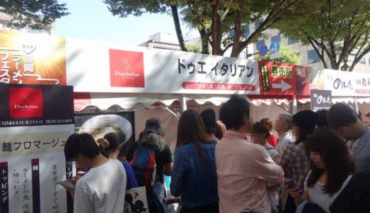 静岡ラーメンフェスタ2014 ~大勝軒みしま「ド煮干し2014」~