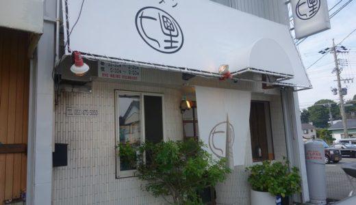 和歌山ラーメン 七星(しちせい)( 浜松市 ) ~豚骨味卵チャーシューメン 990円~
