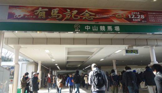 2014年 有馬記念観戦記 ~三連単20万円ゲットン☆~