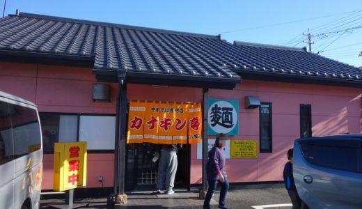 カナキン亭 八楠店【3】( 焼津市 ) ~今年最初のラーメンはカナキン亭☆~