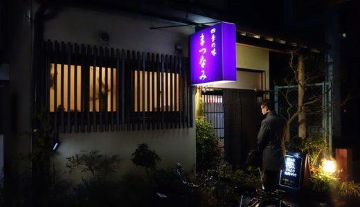 居酒屋 まつなみ【6】( 静岡県静岡市葵区 ) ~たまにビーフシチューもあるよ♪~