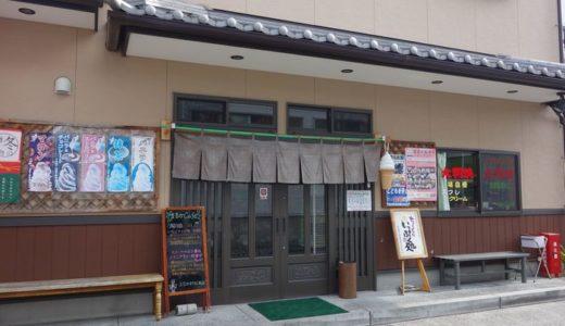 まるか村松商店( 藤枝市 ) ~半世紀続く老舗大判焼き店☆~
