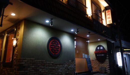 四川料理 キッチン富士( 富士市 ) ~旨辛の四川麻婆豆腐セット☆~