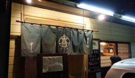 寿司 すずき【5】( 静岡県焼津市 ) ~お酒とお寿司で軽く呑む。~