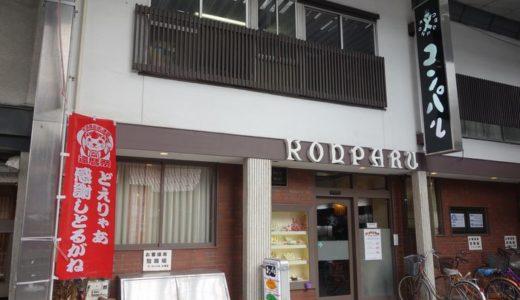 コンパル 大須本店( 名古屋市 ) ~コンパル名物のエビフライサンド☆~